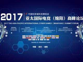 发起电竞产业基金 亚太国际电竞(绵阳)高峰论坛将于9月6日举行
