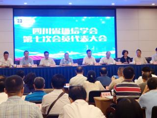 四川省通信学会寻求创新  从传统通信领域将延伸信息通信领域