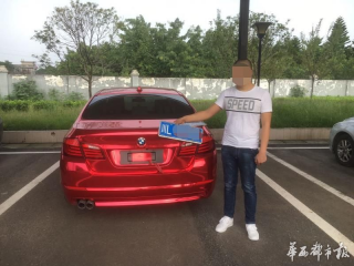 """为躲电子眼""""炫酷""""宝马取下车牌装新车 却被年检标志""""出卖"""""""