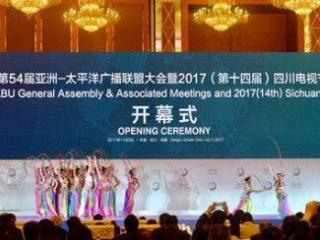 """第54届""""亚广联""""大会暨2017四川电视节在成都开幕"""