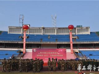 """全省消防部队""""战保使命-2017""""川东战区实战会操南充举行"""