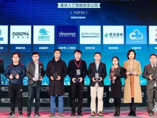 最佳人工智能创业公司TOP10 成都西纬科技成西部唯一上榜