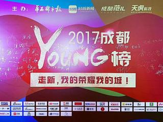 2017成都YOUNG榜:蓉漂成为年度城市人物