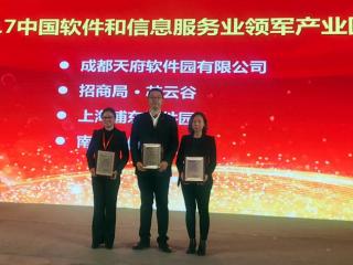 """成都天府软件园第7次荣获""""中国软件和信息服务业领军产业园区""""称号"""