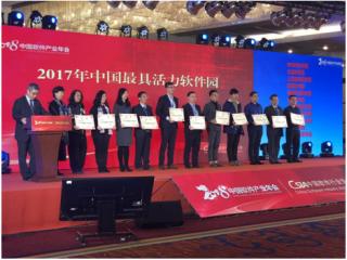 """成都天府软件园荣获""""2017年中国最具活力软件园"""""""