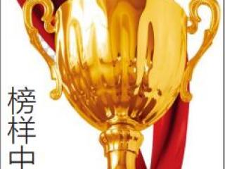 榜样中国·2017年度新食代新标杆总榜单揭晓