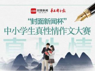 """""""封面新闻杯""""中小学生真性情作文大赛决赛入围名单"""