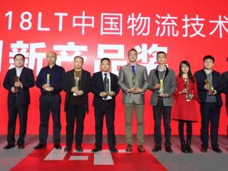 """成都精位科技获中国物流技术峰会""""产品创新奖"""""""