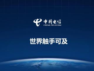 泰国公主诗琳通访问中国电信四川公司 表达加深中泰交流合作意愿