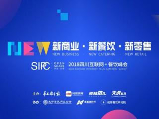 2018四川互联网+餐饮峰会将热议新商业变革