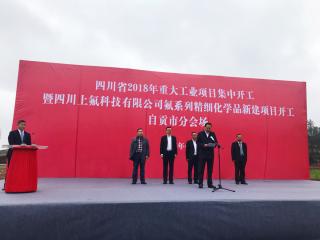 总投资80.3亿元  自贡8个重大工业项目集中开工