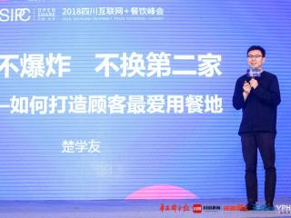 四川互联网+餐饮峰会:年入40亿的西贝如何做品牌?