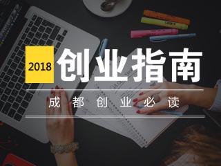 2018成都创业指南