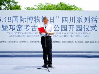 邛窑考古遗址公园开园 巴蜀收藏大师入驻