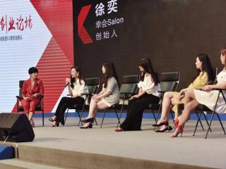 初创女性创业论坛,成都女性创业者代表聊创业