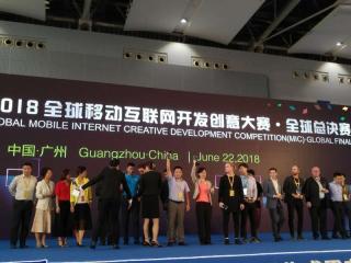2018全球移动互联网开发创意大赛全球总决赛,天府软件园创企精位科技夺得亚军