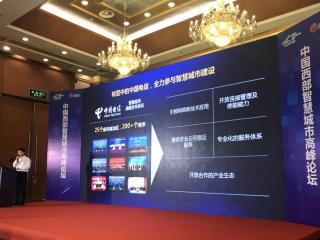中国电信发力智慧城市共建,合作城市已达200多个