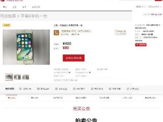 苹果手机400元起拍,你会买吗?