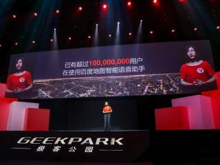李莹:超过1亿用户在使用百度地图智能语音助手