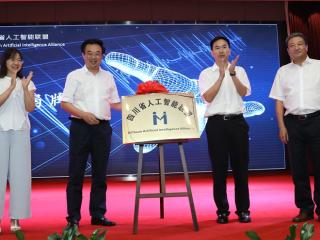 四川省人工智能联盟成立,披露多项人工智能研究应用