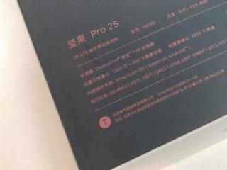 8.6虎哥晚报:锤子坚果Pro 2S曝光;京东金融回应遭遇挤兑危机