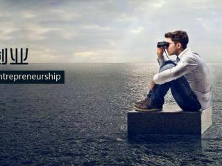 面对市场担忧情绪,创业者应如何更好融资和成长?
