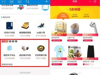 """8.7虎哥晚报:ofo再度开启补贴战;支付宝上线""""5折拼团"""""""