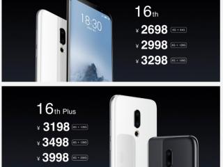 8.8虎哥晚报:魅族16th系列发布:2698元起;小米8新增8GB+128GB