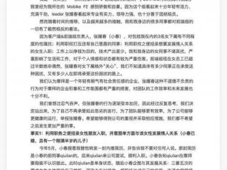 8.9虎哥晚报:摩拜女员工举报领导性骚扰;华为Mate20宣传图曝光