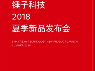 8.13虎哥晚报:锤子科技宣布20日发布新机,确认副总裁李剑叶离职