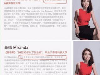 8.17虎哥晚报:红芯发致歉声明,两创始人又被曝履历造假