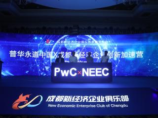 成都新经济企业俱乐部携手普华永道发起创新加速营
