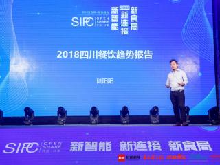 《2018四川餐饮趋势报告》发布,九大趋势道破餐饮业当下未来