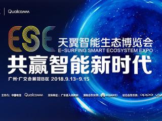 积极转型下的中国电信:共创5G新生态