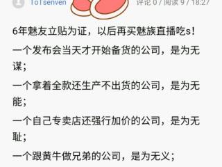 """9.13虎哥晚报:苹果回应""""iPhone X下架"""";魅族风波不断"""