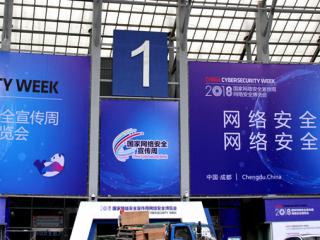高质量网络保障 中国电信为2018国家网络安全宣传周博览会保驾护航