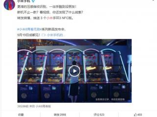 9.17虎哥晚报:创业者声讨网易云易盾;小米8屏幕指纹版将至?