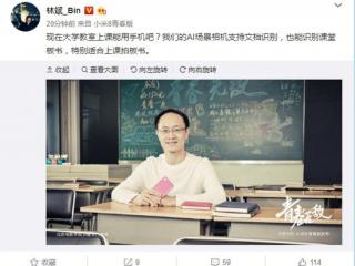 9.18虎哥晚报:马云辟谣被迫离职退休;林斌手持小米8青春版上镜
