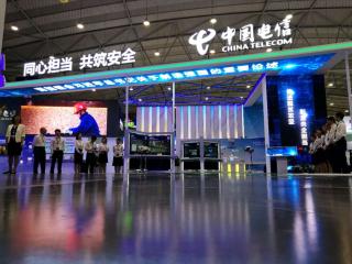 同心担当,共筑安全 中国电信亮相2018国家网络安全宣传周