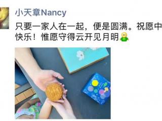 9.25虎哥晚报:章泽天中秋发声;微博计划明日上线新功能