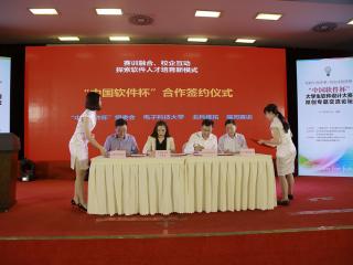 """电子科大、""""中国软件杯""""组委会、北科维拓等企业三方签约,欲凭竞赛擢人才"""