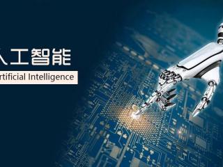 深度推荐:成都高新区人工智能产业发展蓝皮书(上)