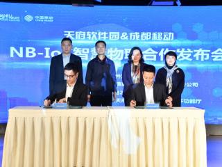 天府软件园宣布与成都移动合作智慧物联项目