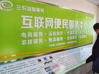 中国电信在大凉山的精准扶贫之路:助力凉山产业转型升级