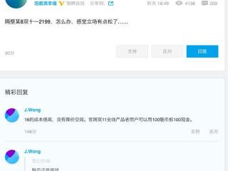 """11.1虎哥晚报:小米8又降价,黄章""""打脸"""":魅族16没有降价空间"""