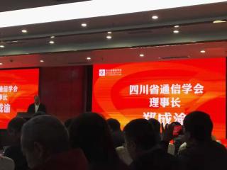 大行业、大通信、大视野 四川省通信学会促进通信信息发展