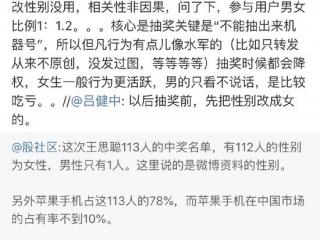 """11.12虎哥晚报:曝华为全面屏设计;微博CEO释疑""""王思聪抽奖结果"""""""