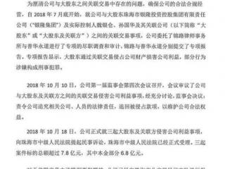 11.13虎哥晚报:银隆内讧升级,创始人魏银仓称已起诉董明珠