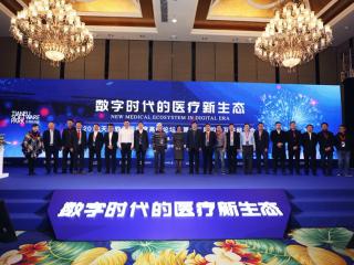 四川互联网大会热议数字时代的医疗新生态,互联网医疗创业未来考验整合能力