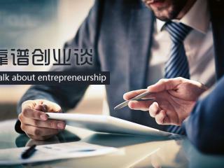 梅花创投吴世春:具有这四种特质的创业者更易成功